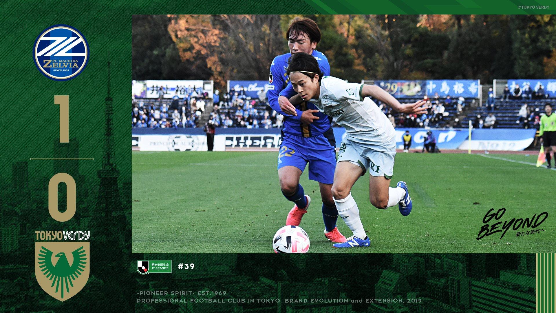 【Result】やってはいけない試合~2020第39節vsFC町田ゼルビア(A)~