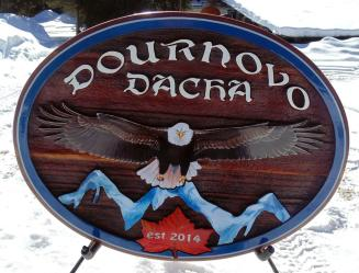 Dournovo Dacha,residential sandblasted cedar sign,Eagle Lake,Caribou country,BC,reccreational property cedar sign,hand painted,hand crafted,custom made,