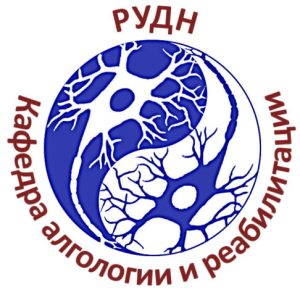 Кафедра алгологии и реабилитации ИВМ РУДН