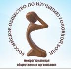 Российское общество по изучению головной боли