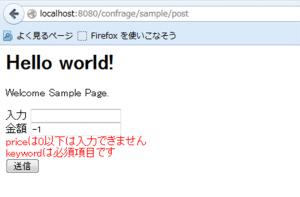 SpringMVCのValidationチェックでエラーメッセージをプロパティファイルを使って日本語にする