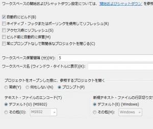 Eclipseでワークスペースの文字コード設定