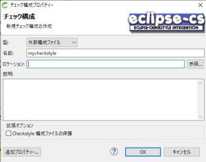 Eclipceにチェックスタイル導入する