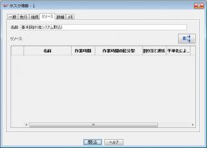 ProjectLibreのインストールと使い方、基礎、入門