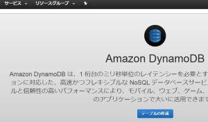 DynamoDBにテーブルを作成する - AWS