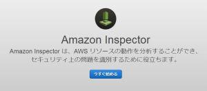 AWS EC2にはInspector導入して脆弱性を検知するべき