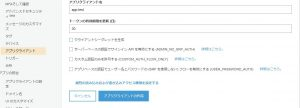 AWS Cognitoでユーザー作成時に「An error occurred (NotAuthorizedException) when calling the SignUp operation」エラー
