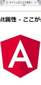 Angular で初期化時にTitleサービスを使用してタイトルを設定する