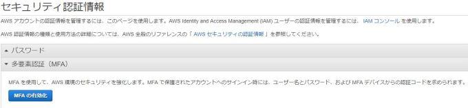 AWSのルートアカウント、IAMユーザのセキュリティについて