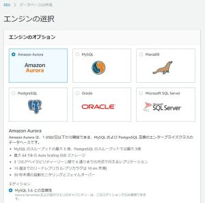 AWSのAmazon Auroraを構築する