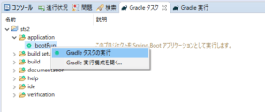 Gradleで作成したSpring BootをSTSのGradleタスクビューで起動する方法
