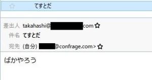 AWSのSESでE-mailを送る方法