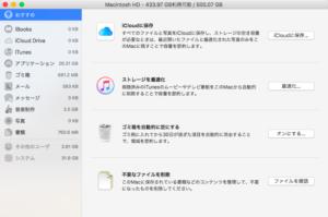Macのゴミ箱を30日後に自動的に空にする方法