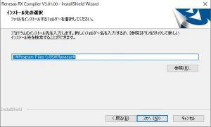 e2stdio v7.4.0をインストールする方法