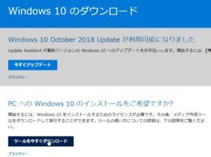 Windows10のオンライン版をISOファイルにする方法