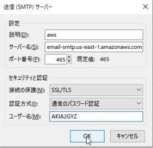 AWSのSESのSMTPでThunderbirdからメール送信する方法