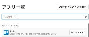 事務員さんがカンバン管理していたのでTrelloとSlackを連携させてみた