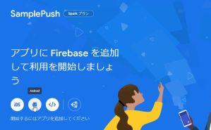 Android+CordovaでPUSH通知を実装する