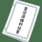 不動産登記申請手続~住所変更編~