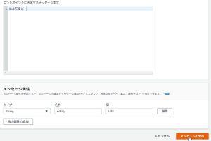 AWS SNSのサブスクリプションフィルターポリシーで通知をフィルターする方法