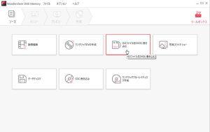 Wondershare DVD MemoryソフトでISOファイルをDVD-Rに書き込む方法