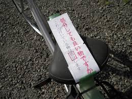 マンションの放置自転車を撤去する手順