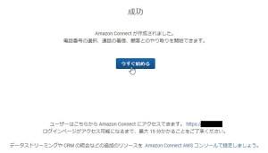 Amazon connectで電話番号取得する