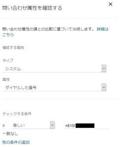 Amazon Connectの問い合わせ属性の確認によるルーティング(ダイヤルした番号)