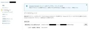 Amazon Connectでユーザー(エージェント)から発信する際のアウトバウンドウィスパーフロー
