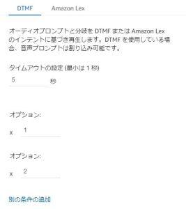 Amazon Connectで音声ダイヤルに従って顧客入力を促す