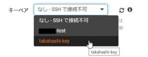 Amazon ECSコンテナにSSHでログインする手順