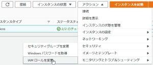 プライベートサブネット上のEC2(Windows)にリモートデスクトップで接続する