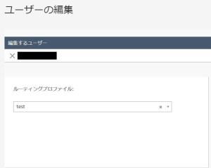 Amazon Connectで取得した電話番号(CCP)から携帯に発信する