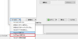 WinSCPでpemをppkに変換する