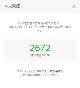 LINE Notify+node.jsで通知を行う