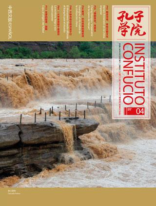 Revista instituto Confucio 25