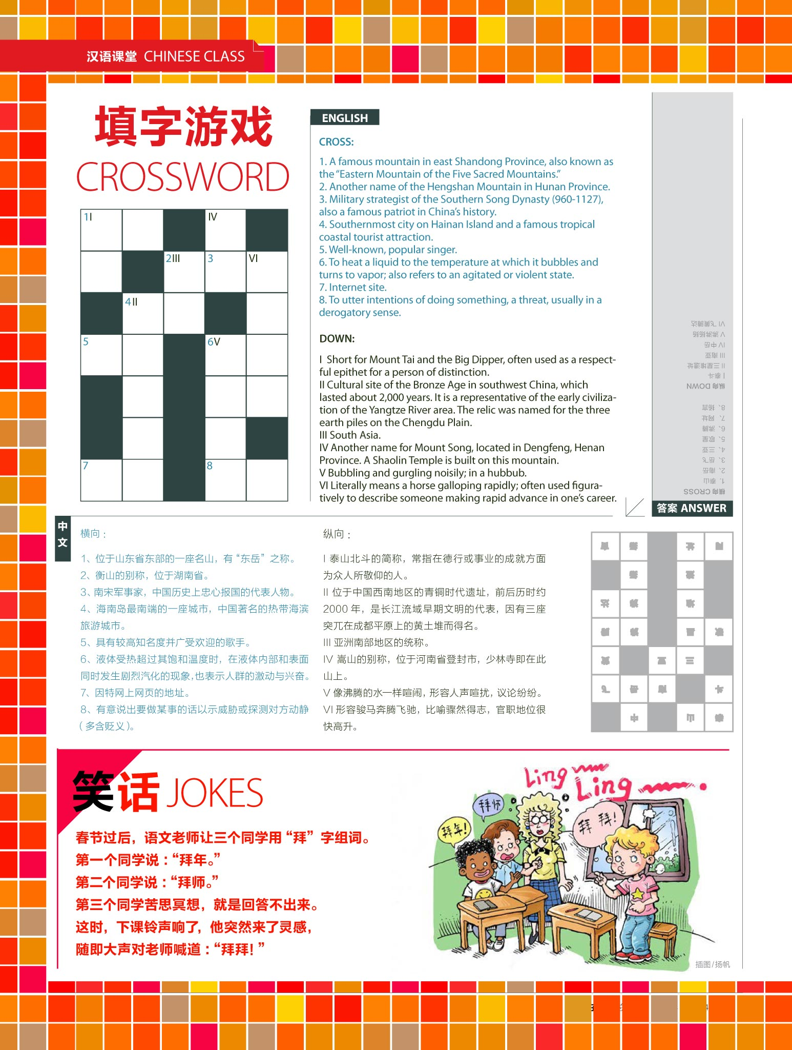 Chinese Class 13 Crossword Fun Idioms