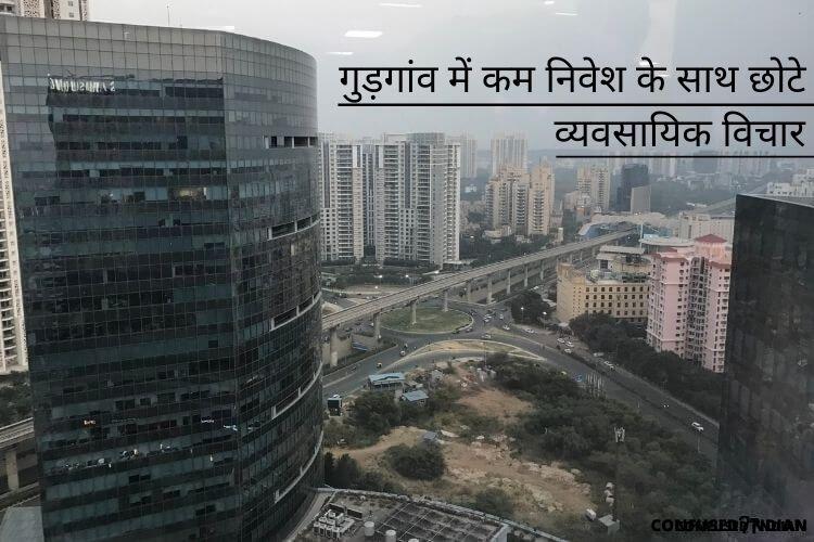 21 Small business Ideas In Gurgaon In Hindi | गुड़गांव में कम निवेश के साथ छोटे व्यवसायिक विचार