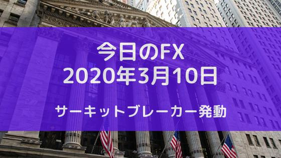 今日のFX20200310