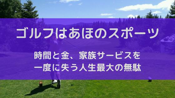 ゴルフはあほのスポーツ