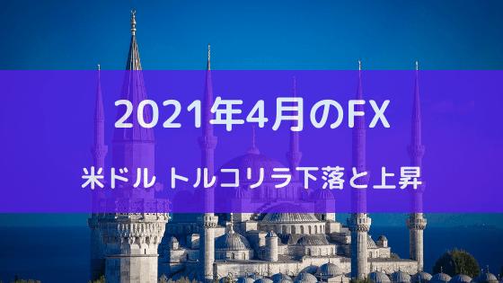2021年4月のFX