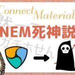 ネム(NEM/XEM)って死神か何かなの? ネムの好材料が来ると、バッドニュースが襲い掛かる