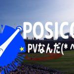POSICOINのPVをじょかが作成したので、是非一度ご覧下さい!