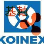 リップル(XRP)遂に基軸通貨となる!世界初採用のインド Koinexについても調査しました!