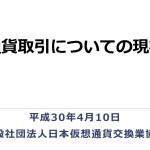 金融庁が「仮想通貨交換業等に関する研究会」資料を公開!面白すぎぃ!