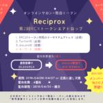 大人気国産通貨のReciproxが第2回エアドロップ情報を公開!必ず受け取るためにはここに注意!※追記:始まりました