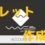 Waves Walletを作成しましょう!<登録手順・方法>