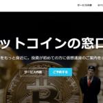 「ビットコインの窓口」が恵比寿にプレオープン!予約必須の仮想通貨:総合案内窓口実店舗