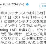 【注意!】ビットフライヤーの5時間メンテナンスは12.11深夜です!