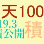 楽天証券の100円積み立て投資 ~2019.3 運用成績公開~